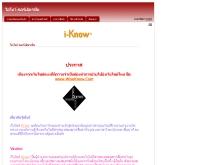 ไอโนว์ - tarad.com/iknow