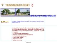 สำนักงานสาธารณสุขอำเภอทุ่งสง - thungsonghealth.6te.net