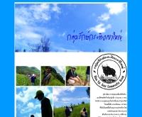 กลุ่มรักษ์กระทิงเขาใหญ่ - kratingkhaoyai.com