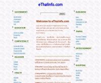 อีไทยอินโฟ - ethaiinfo.com