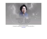 โรงเรียนภูเก็ตไทยหัว(ประศาสน์วิทยา) - phuketthaihua.ac.th