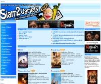 สยามทูวาไรตี้ - siam2variety.com