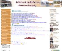 สำนักงานเทศบาลเมืองโพธาราม - photharamcity.com