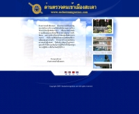 ด่านตรวจคนเข้าเมืองสะเดา  - sadaoimmigration.com