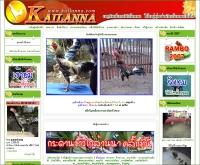ไก่ล้านนา - kailanna.com