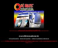 โอเคบัส - ok-bus.com
