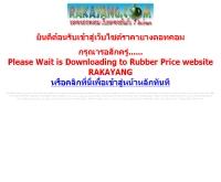 ราคายาง ดอทคอม - rakayang.com