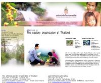 องค์การป่ารักน้ำแห่งประเทศไทย - wilderness-thailand.com