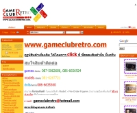 เกมส์คลับรีโทร - gameclubretro.com
