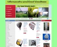 จ่าพงษ์ ไม้กอล์ฟ - golfbyyou.com