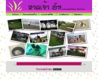 หาดเจ้า ฮัท - hadchao-hut.com