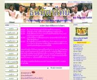 ธนบัตรไทย - tanabat-thai.com