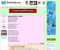 กลอนวาเลนไทน์ - baantomdy.narak.com/topic.php?id=87783