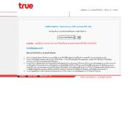 เทสสปีด - trueinternet.co.th/testspeed.htm