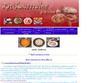 การแกะสลักผลไม้ - ct.rmutr.ac.th/hotelthai/hotelthai/artsthai6.php