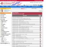 บริการดาวน์โหลดแบบฟอร์ม - ecitizen.go.th/eform.php