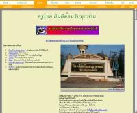 ครูไทยดอทคอม - kroothai.com/
