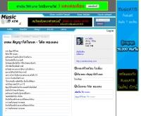 เพลง สัญญาใต้โหนด - musicatm.com/view.php?No=9153