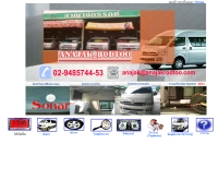 อาณาจักรรถตู้ - anajakrodtoo.com