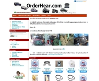 OrderHear - orderhear.com