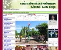 องค์การบริหารส่วนตำบลโพนทอง - obtphontong.com