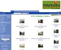 พาร์วินเนทเวิร์ค บ้านมือสอง - parvin2hand.com