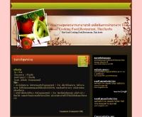 ศูนย์รวมสูตรอาหารนานาชาติ เคล็ดลับการทำอาหาร - ecookingfood.com