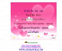 โรงเรียนอนุบาลเชียงราย - anubancr.ac.th