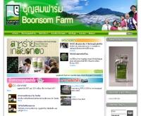 บุญสมฟาร์ม  - boonsomfarm.com
