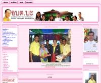 องค์การบริหารส่วนตำบลบะ - obtba.com