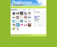 ไทยทีวีแมกซ์ - thaitvmax.com