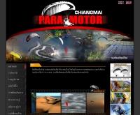 ชมรมร่มบินเชียงใหม่ - chiangmaiparamotor.com