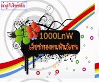 พันธุ์เทพ - 1000lnw.ob.tc