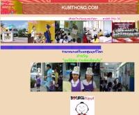 โรงเรียนขุมทองวิทยา - kumthong.com