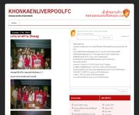 ชมรมขอนแก่นลิเวอร์พูลแฟนคลับ - khonkaenliverpoolfc.com