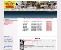 โรงเรียนกวดวิชาเอ็มบีวัน - mbonetutor.com