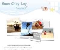 บ้านชายเล ปราณบุรี     - baanchaylaypranburi.com