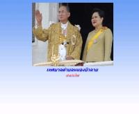 เทศบาลตำบลหนองบัวลาย - nongbualai.org