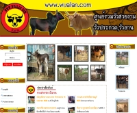 วัวลาน ดอทคอม - wualan.com