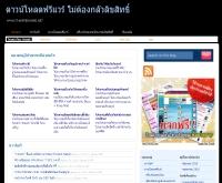 ไทยฟรีแวร์ ดอทเน็ท - thaifreeware.net