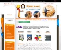 วัสดุก่อสร้างออนไลน์ - homesinone.com