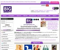 ร้านค้าออนไลน์ bigshopping - bigshopping.com