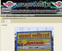 ร้านนครยนต์ออโต้ซาวด์ - nkyautosound.com