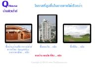 บ้านคิวเฮ้าส์ - thaiqhouse.com