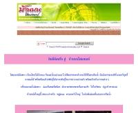 บ้านบนโฮมสเตย์ อัมพวา - baanbonhomestay.com