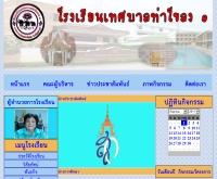 โรงเรียนเทศบาลท่าโขลง 1 - thaklong1.ac.th