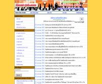 หางานโคราช สมัครสอบ อบต.2556 หางานราชการนครราชสีมา - korat-job.com