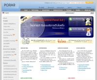 PORAR.COM บริการเว็บโฮสติ้งคุณภาพสูง ด้วยราคาสบายกระเป๋า - porar.com/