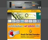 QuickServ เราคือผู้นำ Technology ด้านเครื่อง Server ในประเทศ - quickserv.co.th