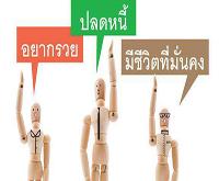 โอกาสมาถึงคุณแล้วครับ...อยู่ที่คุณจะรีบคว้าหรือยืนดูเฉยต่อไป - goodtimeja.com/madu1/?r=sanook